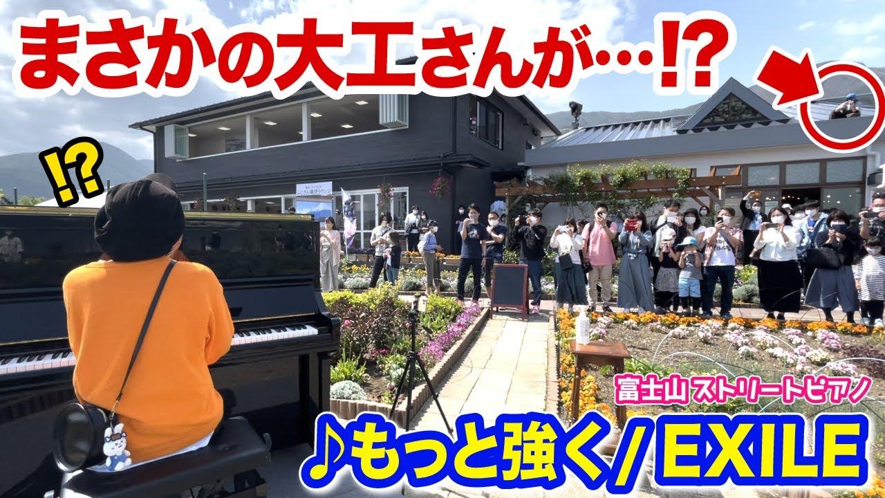 【ストリートピアノ】まさかの大工さんが作業中断...⚒😲⁉w富士山バックに「もっと強く」を演奏してみた【EXILE】【THE FIRST TAKE】