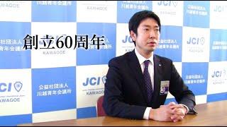 (公社) 川越青年会議所 第60代 理事長 小谷野和統理事長 挨拶