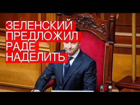 Зеленский предложил Раде наделить народ правом законодательной инициативы
