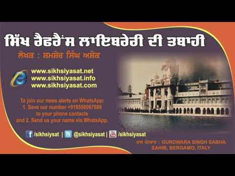 Audio Articles on June 1984 Ghallughara (12): Destruction of Sikh Reference Library