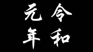 【令和元年】水曜どうでしょう藤村D(藤やん)が文久三年みたいに新元号を言うだけの動画