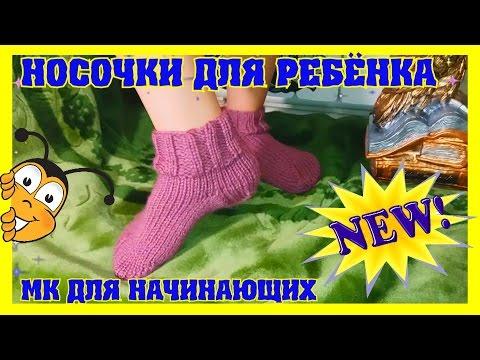 Детские вязаные носки спицами. МК для Начинающих носки спицами для детей без регистрации и смс