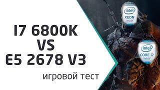 тест сравнение процессоров в играх и не только. Intel i7-6800k vs E5-2678 v3!