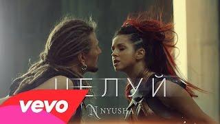 NYUSHA / НЮША ~ Целуй (Official Music)