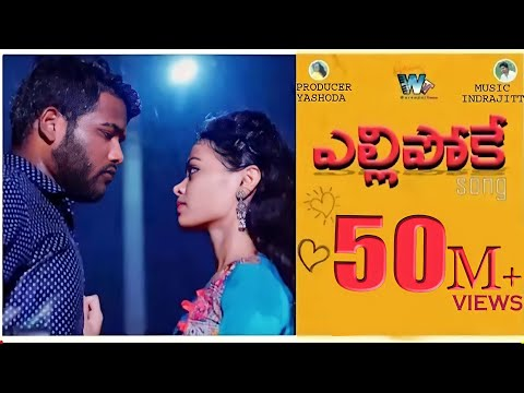 Yellipoke Video Song  Warangal Tunes  Indrajitt  Yashoda Productions