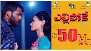 Yellipoke video song || Warangal tunes || Indrajitt || Yashoda Productions