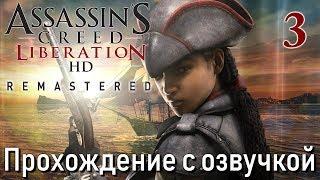 Assassin's Creed Liberation HD Remastered ПРОХОЖДЕНИЕ С РУССКОЙ ОЗВУЧКОЙ #3