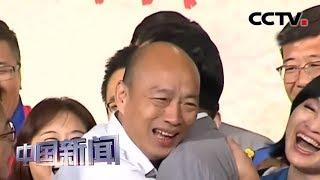 [中国新闻] 国民党举办台商联谊会固票 马英九韩国瑜拥抱破冰 | CCTV中文国际