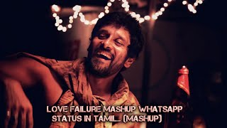 Love Failure 💔 Mashup Whatsapp Status In Tamil #Mashup #Nagarajkuttynaga #Lovefailure #Love