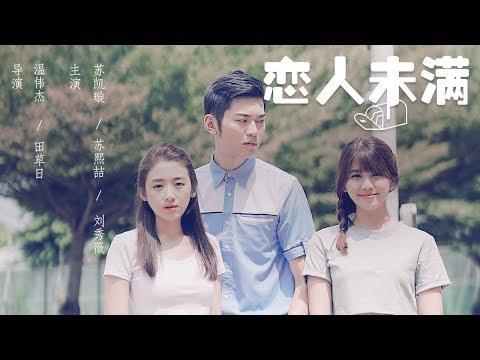【恋人未满】苏熙喆、刘秀薇、苏凯璇主演青春纯爱电影:用心爱,远距离也可以是零距离   More Than Friends