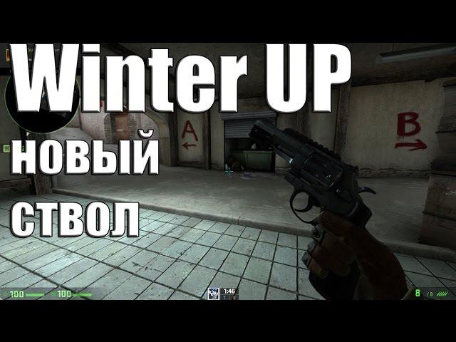 CS:GO Winter update # R8 revolver