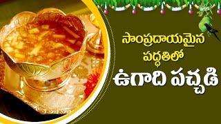 UGADI PACHADI MAKING IN TRADITIONAL STYLE | సాంప్రదాయమైన పద్దతిలో ఉగాది పచ్చడి తయారి విదానం