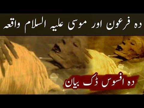 Pashto bayan | Da firon zulam | Pashto islamic  videos | پشتو بیان | د فرعون ظلم