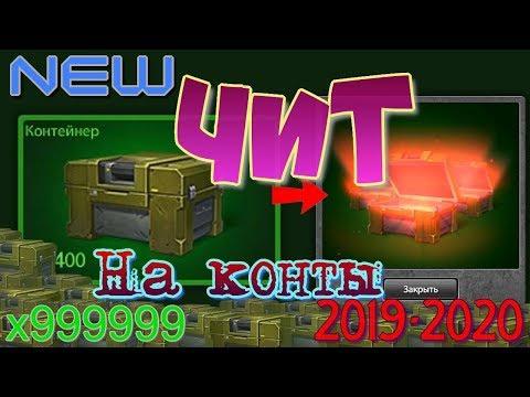 !NEW! / Чит на контейнеры 2019 - 2020 / Tanki Online
