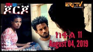 ERi-TV Drama Series: ጆርጆ - ክፋል 11 - Georgio (Part 11), ERi-TV Drama Series, August 04, 2019
