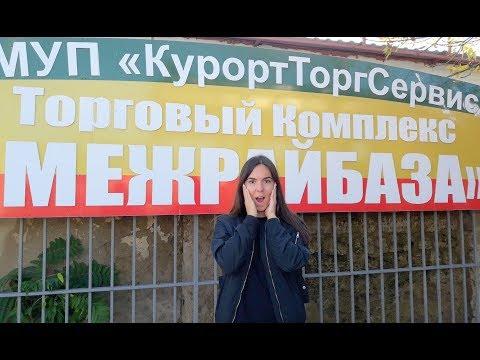 Самый дешевый магазин в Крыму  Евпатория  Межрайбаза