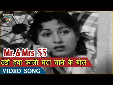 Mr& Mrs 55 Hindi Movie | Video Songs | Thandi Hawa Kali Ghata | Madhubala | Geeta Dutt