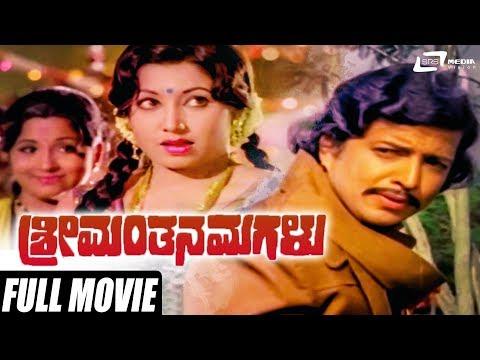 Shreemanthana Magalu | Vishnuvardhan | Jayanthi | Kannada Full HD Movie | Family Movie