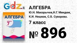 № 896- Алгебра 7 класс Макарычев