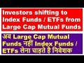 Index Funds  ETFs or large Cap funds    which is better for investment 2019