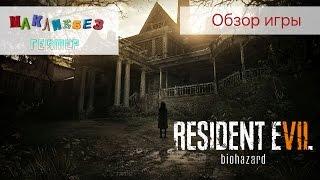 обзор игры Resident Evil VII (МакЛикбез Геймер)