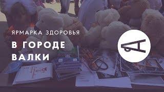 Ярмарка здоровья в городе Валки