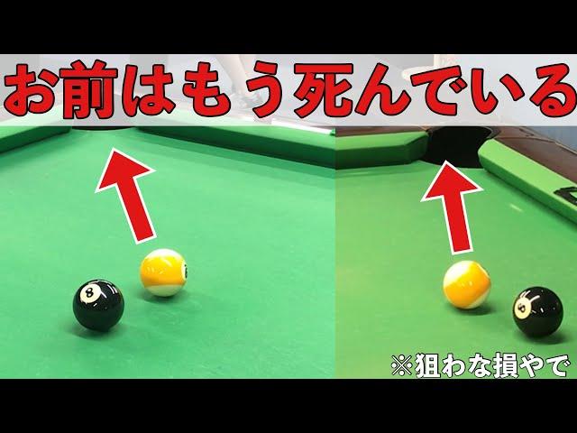 【ビリヤードレッスン】【Pool Lesson】お前はもう死んでいる?!狙わな損な配置!知らな損!!