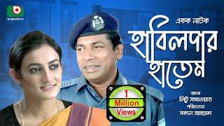 Bangla Natok | Habildar Hatem | Mosarrof Karim, Orpona Gosh, Mithu.