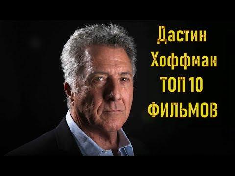 Дастин Хоффман ТОП 10 лучших фильмов