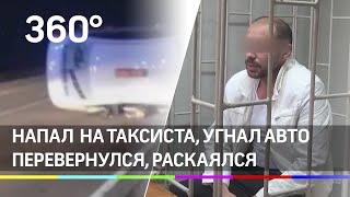 Пассажир напал с ножом на таксиста в Зарайске