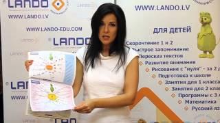 Ирина Ландо книги скачать бесплатно. Русский язык 8 класс. www.lando-edu.com