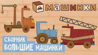 'Машинки', новый мультсериал для мальчиков - Сборник Большие машинки | Развивающие мультфильмы