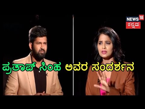 Special Interview | Pratap Simha Speaks About Lok Sabha Elections In Mysuru..! | Mar 10, 2019