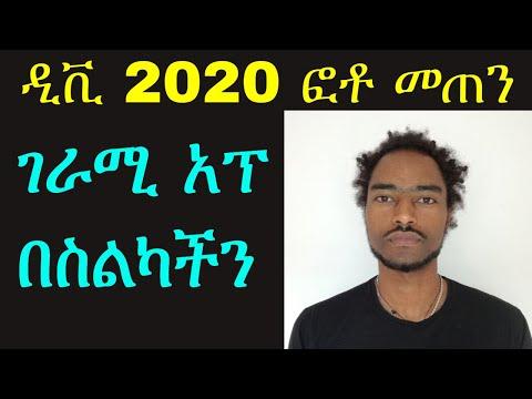 Ethiopia: ዲቪ ሎተሪ 2020 ፎቶ በስልክ  ለማስተካከል | DV 2020 Photo Size| Ashruka