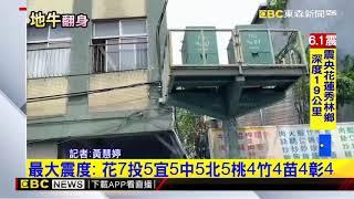 最新》13:01花蓮發生規模6.1地震 最大震度7級
