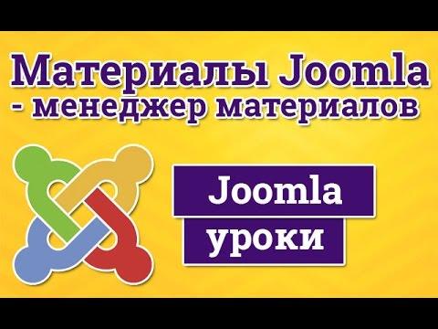 Материалы Joomla - добавление, изменение, управление