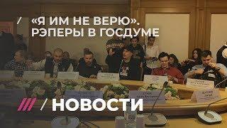 Птаха, Жиган, Дмитрий Ларин в ГосДуме