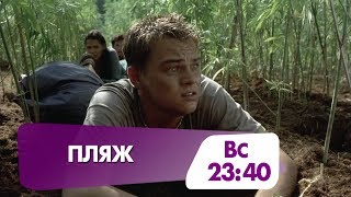"Леонардо ДиКаприо в фильме ""Пляж"" сегодня на НТК!"