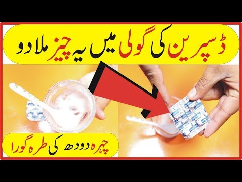 miracle-disprin-face-mask- -get-glowing-spotless-and-clear-skin-in-10-minutes skin-care-tips-in-urdu