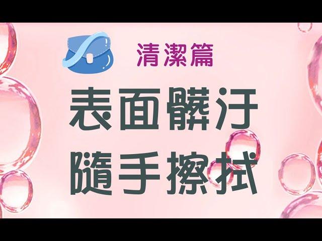 防水包包清洗保養篇