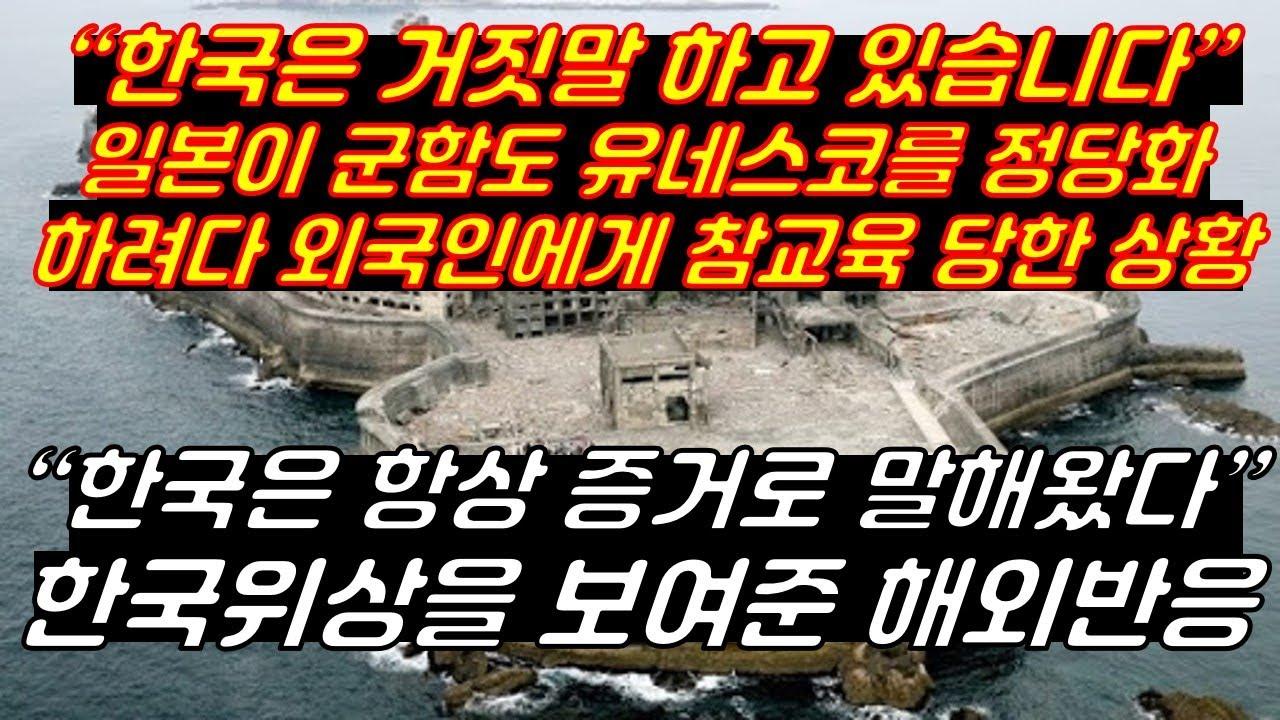 """""""한국은 거짓말 하고 있습니다"""" 일본이 군함도 유네스코를 정당화 하려다 외국인에게 참교육 당한 상황 """"한국은 항상 증거로 말해왔다"""" 한국위상을 보여준 해외반응"""