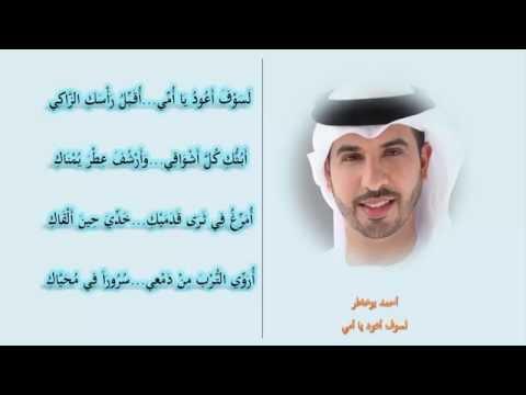 lasawfa a3odo ya omi mp3