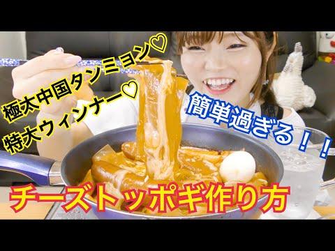 【韓国】簡単過ぎる中国タンミョントッポギの作り方!そして食べる♡(チーズトッポギ、モッパン)