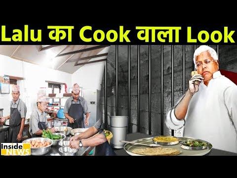 Birsa Munda Jail में Lalu Yadav को नहीं पसंद आया खाना तो खुद बन गए Cook