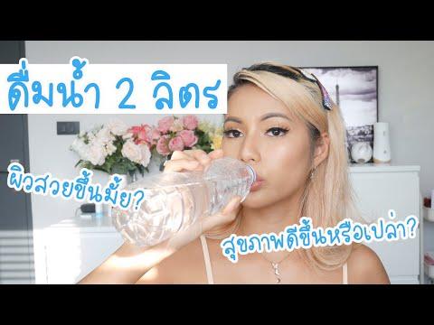 ทดลองดื่มน้ำ 2 ลิตร💦เป็นเวลา 7 วัน ผลลัพธ์คือปังมาก!!✨อยากให้ลองทำกันดูนะ