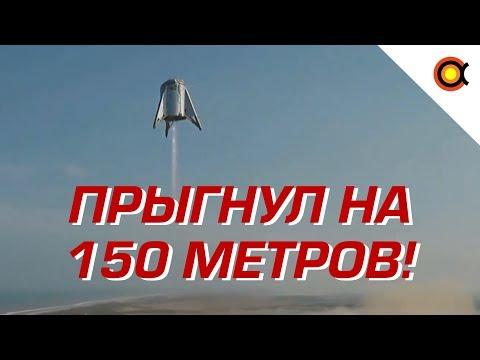 Пепелац SpaceX полетел БЕЗ ГРАВИЦАППЫ [Starhopper, прыжок на 150 м.]