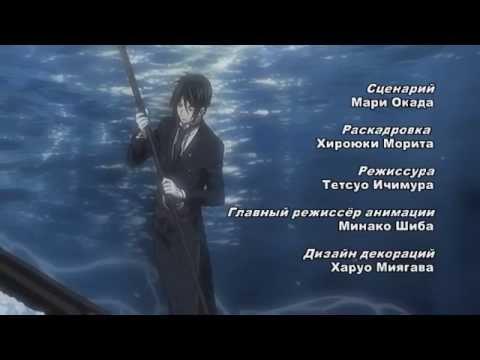 Lacrimosa (OST Black Butler. Тёмный дворецкий. Демон-дворецкий. 1 сезон, 2 эндинг) - Kalafina - полная версия