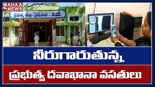 Medak Govt Hospitals Using Smart Phones For X-Ray Reports Due To Lack Of Facilities | MAHAA NEWS