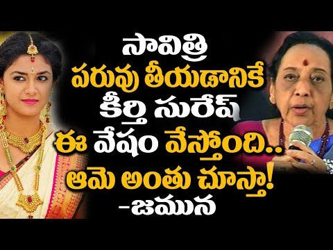Jamuna SHOCKING COMMENTS on Keerthy Suresh | Jamuna About Sa