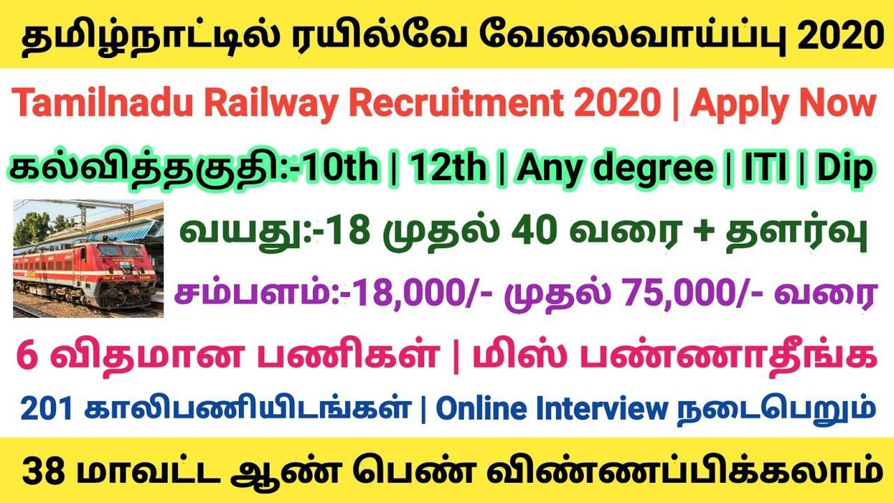 தமிழ்நாட்டில் ரயில்வே துறையில் வேலைவாய்ப்பு 2020 | Tamilnadu Railway Jobs 2020 | Tamil Govt Jobs